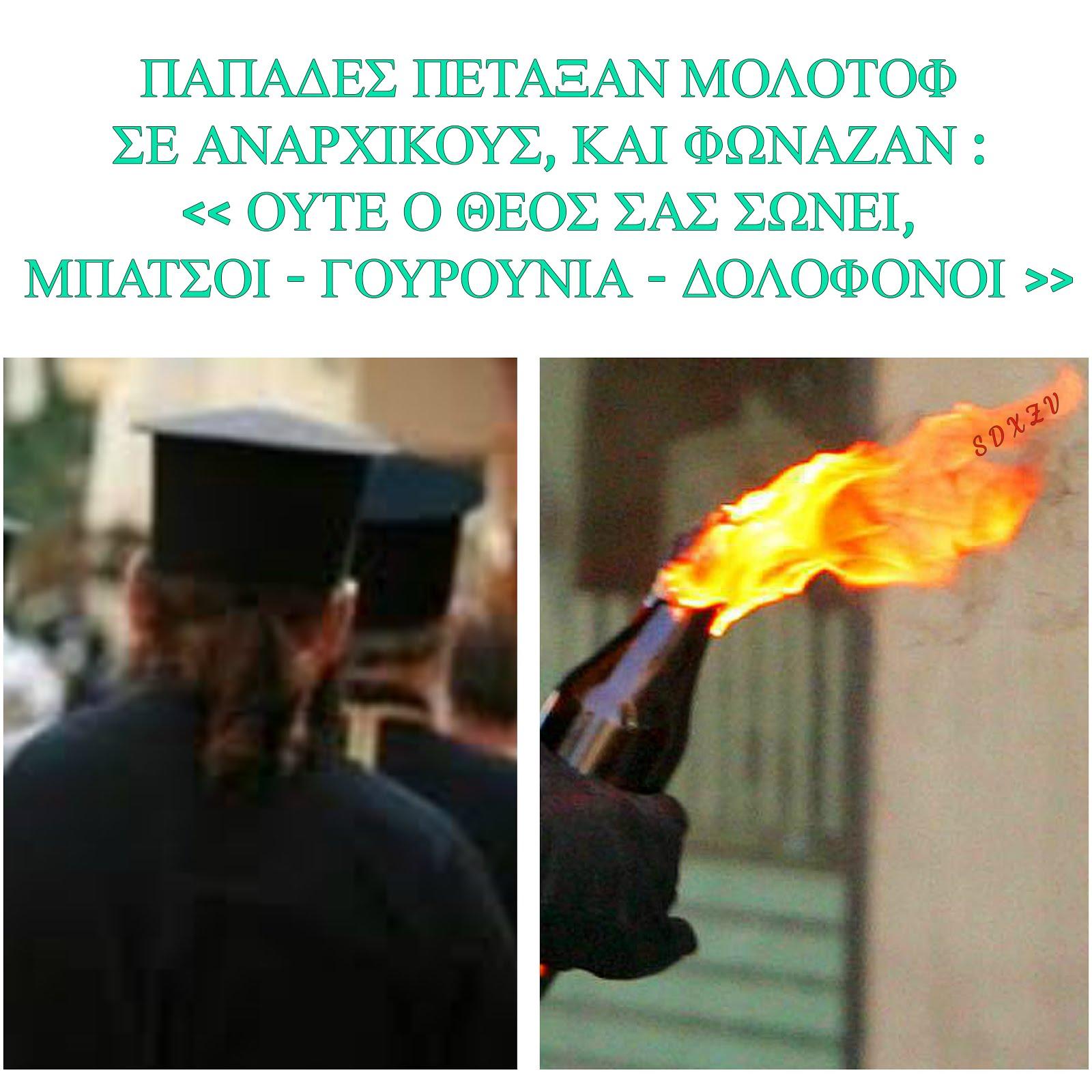 Ιερείς ρίξανε molotov σε αντιεξουσιαστές !