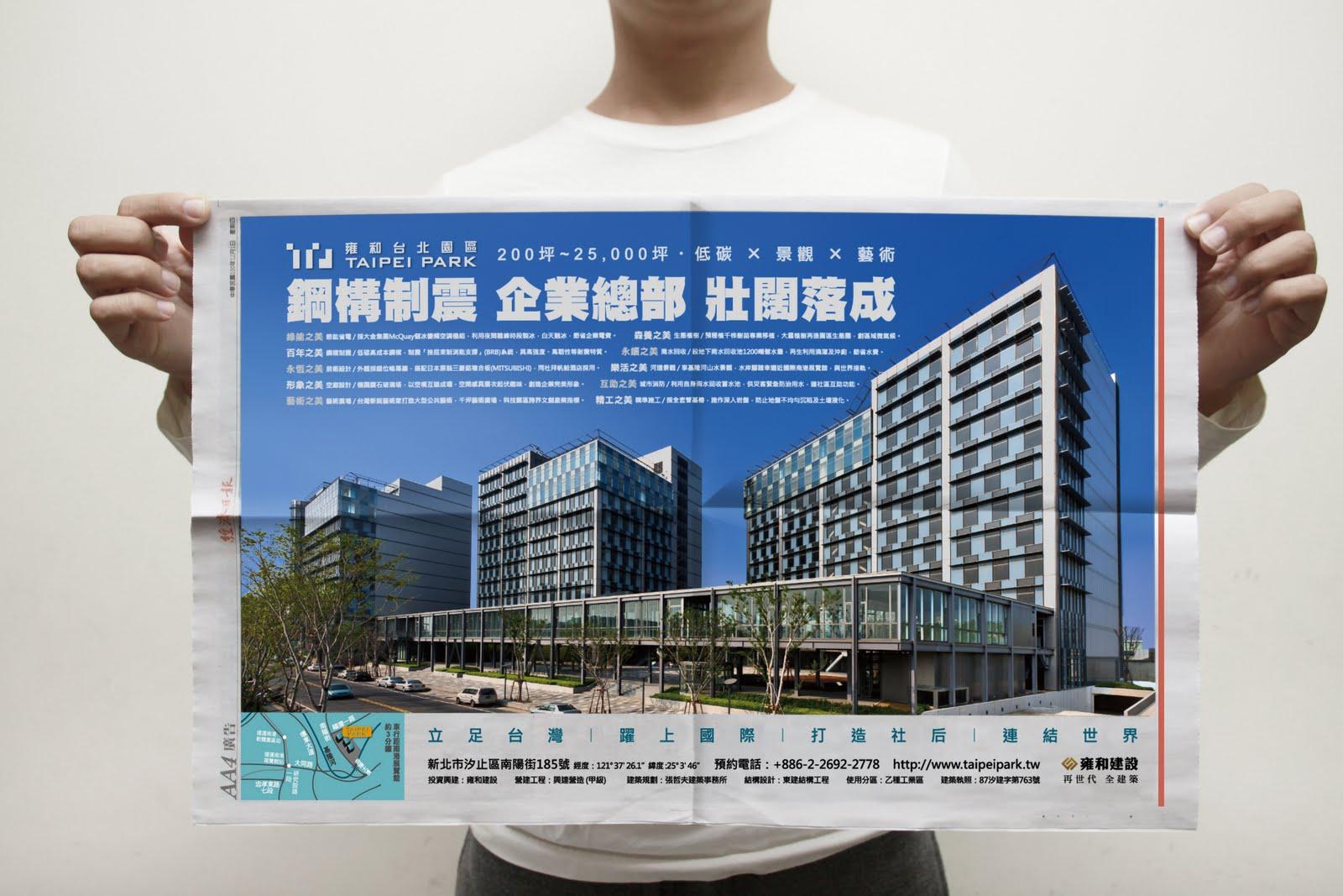 雍和建設報紙廣告設計-11/02經濟日報 by MUMULab.com