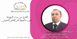 الطرد من بيت الزوجية زمن كورونا في القانون المغربي