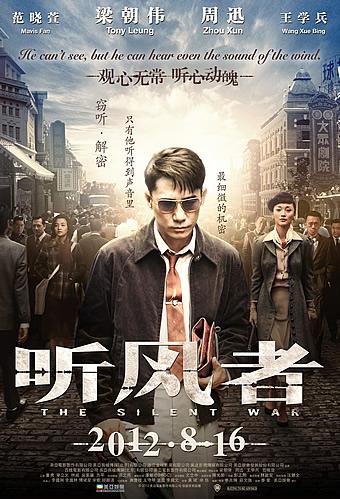 Phim Thính Phong Giả - The Silent War