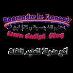تعلم الفرنسية و الانجليزية