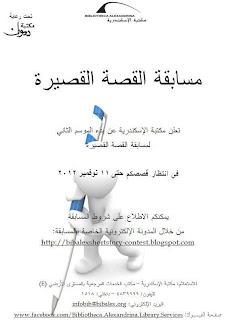 مسابقة القصة القصيرة 2012