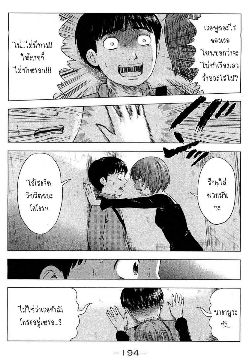 อ่านการ์ตูน Aku no Hana 06 ภาพที่ 21