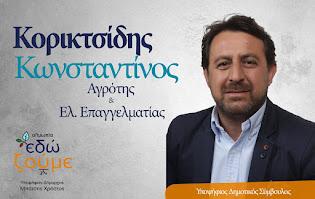 ΚΟΡΙΚΤΣΙΔΗΣ ΚΩΝΣΤΑΝΤΙΝΟΣ