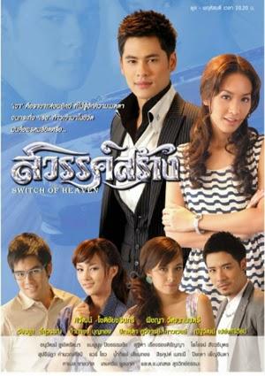 Sawan Saang 2010 poster