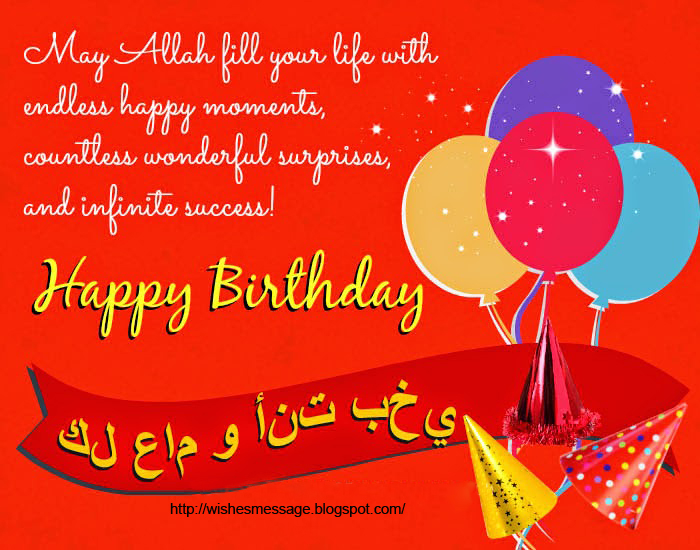 All wishes message greeting card and tex message islamic birthday islamic birthday wishes m4hsunfo