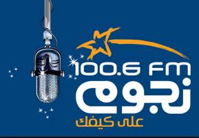 راديو نجوم اف ام , اسمع مباشر اون لاين , Nogoom FM , على كيفك