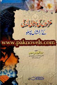 Maulana Haroon Muawia
