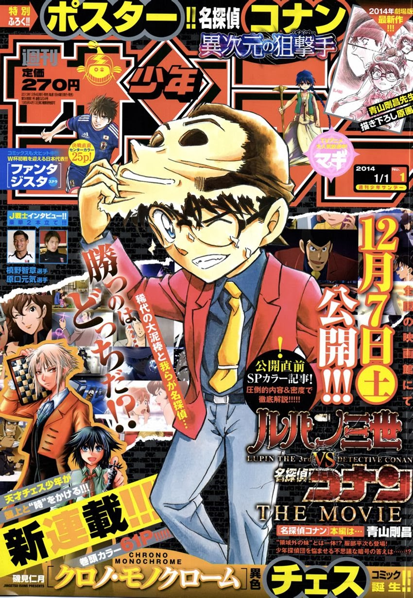 banner phim Thám Tử Lừng Danh (Detective Conan)