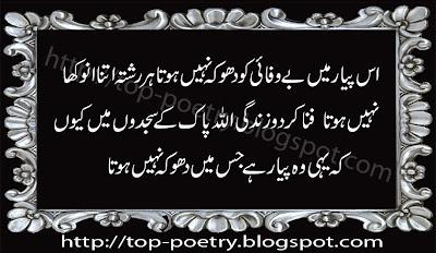 Beautiful-Islami-Urdu-Sms