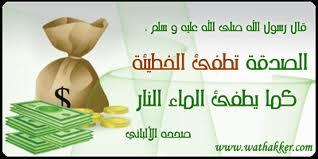 تصدق ب15 جنيه فرزقه الله 1500 جنيه و وظيفة يحلم بها طول عمره !!!!
