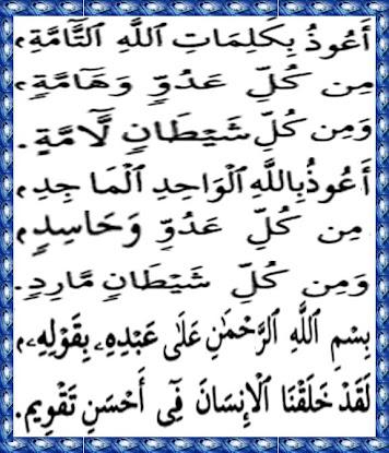 Doa Hindar Syaitan