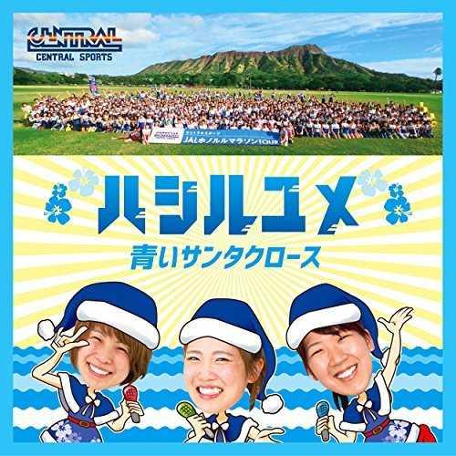 [Single] 青いサンタクロース – ハシルユメ (2015.06.24/MP3/RAR)