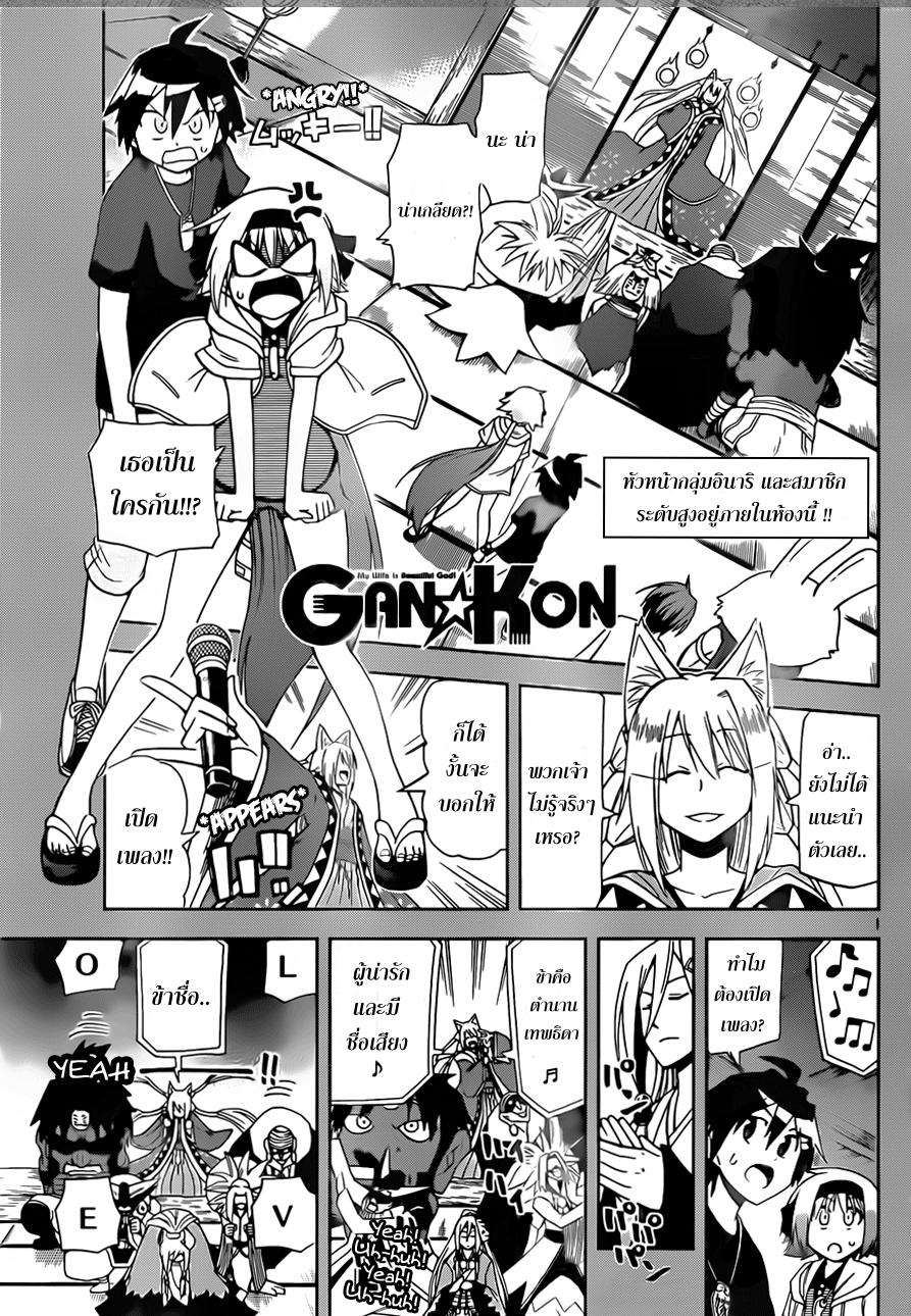 อ่านการ์ตูน Gan?Kon 15 ภาพที่ 1