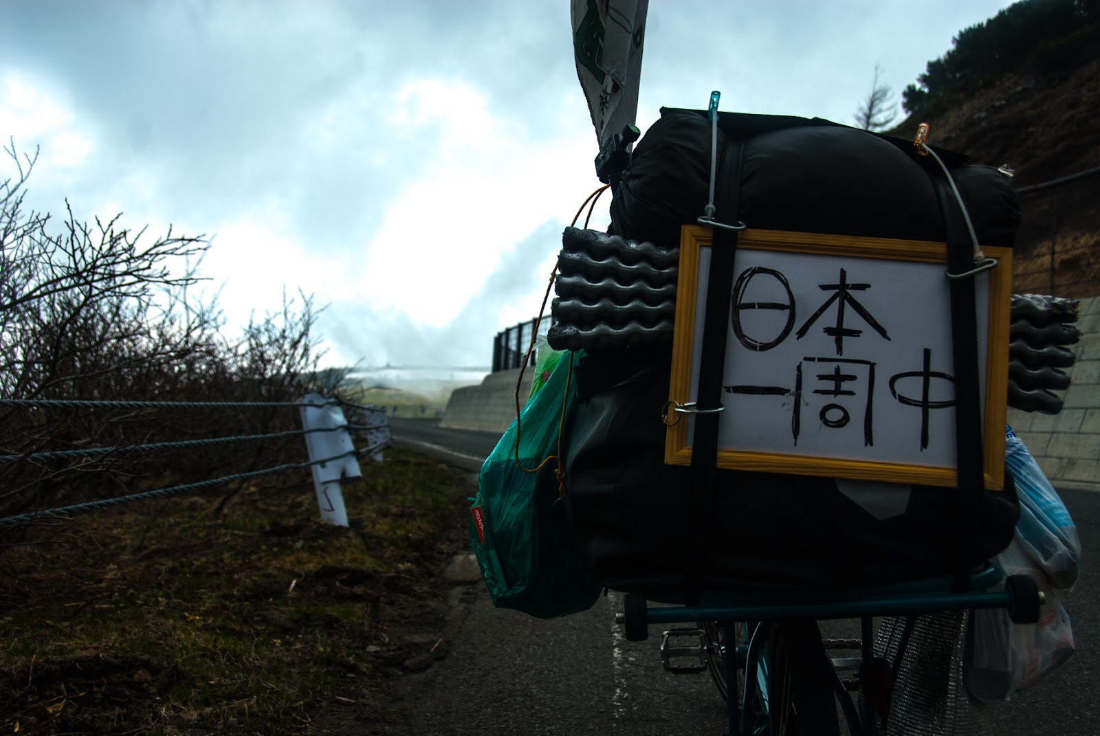 日本一周の看板を掲げた自転車
