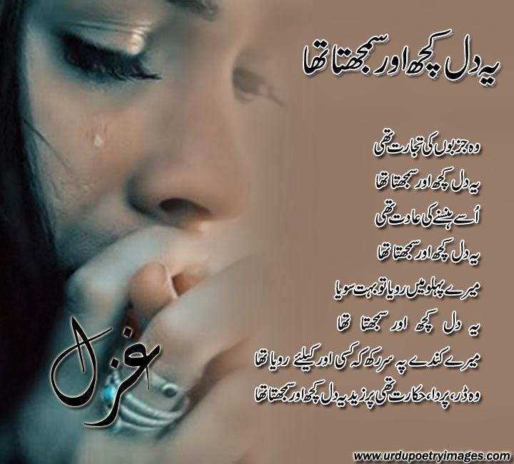 "Search Results for ""Www Sad Gazal In Urdu Com"" – Calendar 2015"