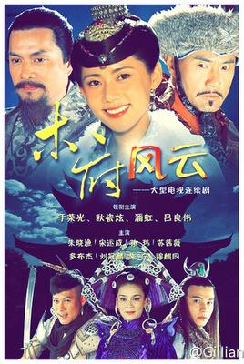 phim Mộc Phủ Phong Vân