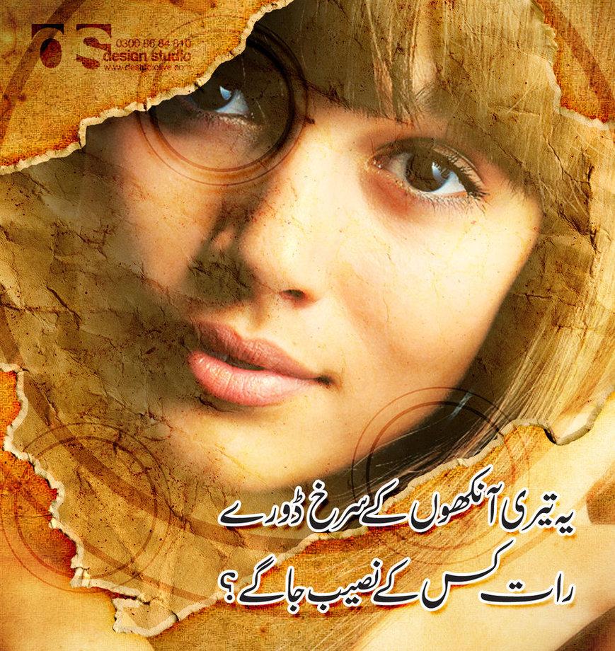 Romantic Urdu Shayari Love urdu romantic poetry to