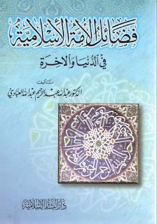 فضائل الأمة الإسلامية في الدنيا و الآخرة - عبد الله عبد الرحيم العبادي