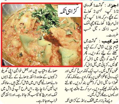 Karahi Tikka Recipe In Urdu