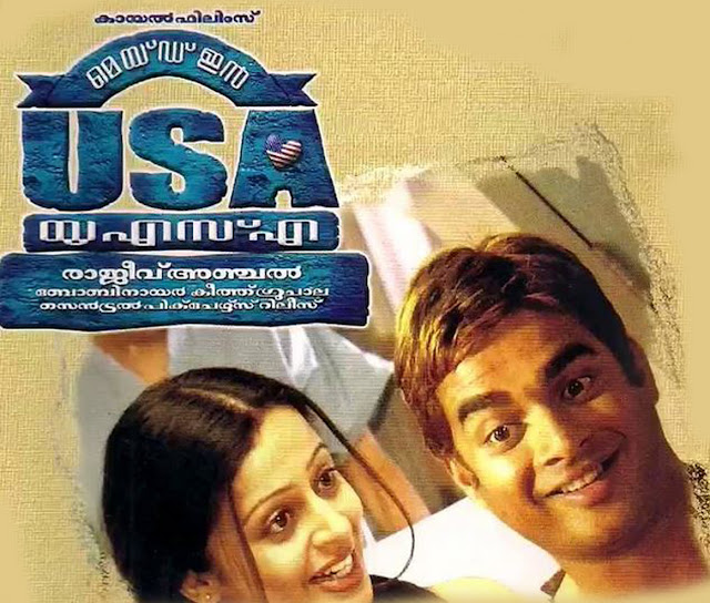 Made in U.S.A (2005): Punnelin kathirolaa Song Lyrics