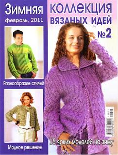 Коллекция вязаных идей № 2 2011
