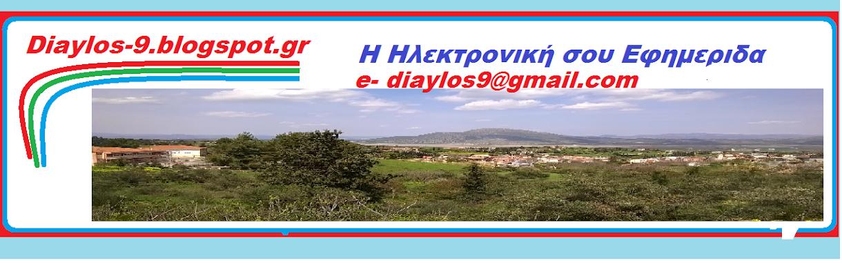 diaylos-9.blogspot.gr   (βάγια βοιωτιας )
