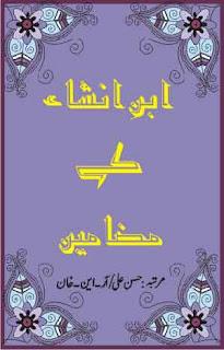 Mazameen-e ibne insha