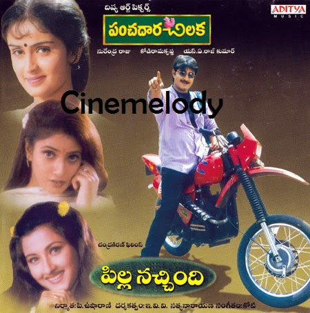 Pilla Nachindi Telugu Mp3 Songs Free  Download  1999