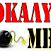 ΤΩΡΑ!!!ΑΤΟΜΙΚΗ ΒΟΜΒΑ!!!ΔΥΟ ΘΑΝΑΤΗΦΟΡΑ ΧΑΡΑΤΣΙΑ ΠΟΥ ΒΑΖΕΙ Ο ΣΥΡΙΖΑ ΠΟΥ ΣΑΣ ΠΑΣΑΡΑΝ