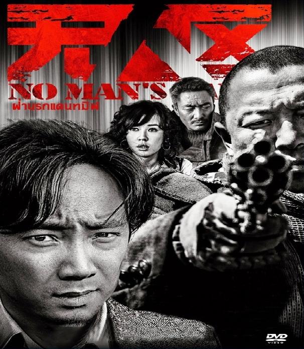 [เสียงไทย MASTER มาใหม่] NO MAN'S LAND (2013) ฝ่านรกแดนทมิฬ [MASTER][1080P] [เสียงไทยมาสเตอร์]