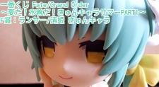 一番くじ Fate/Grand Order〜夏だ!水着だ!きゅんキャラサマーPART1〜 F賞:ランサー/清姫 きゅんキャラ