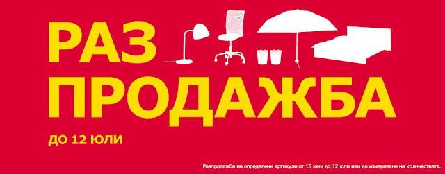 Икеа БЪЛГАРИЯ Разпродажба до 12 Юли