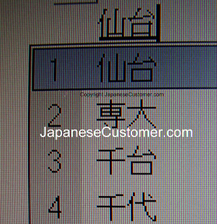 Using a Japanese dictionary copyright peter hanami 2015