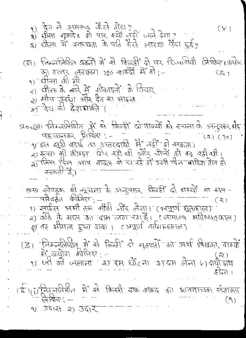 Part iii maths essay
