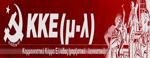 ΠΟΛΙΤΙΚΕΣ ΕΚΔΗΛΩΣΕΙΣ