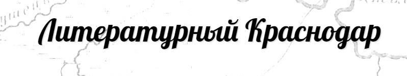 Литературный Краснодар
