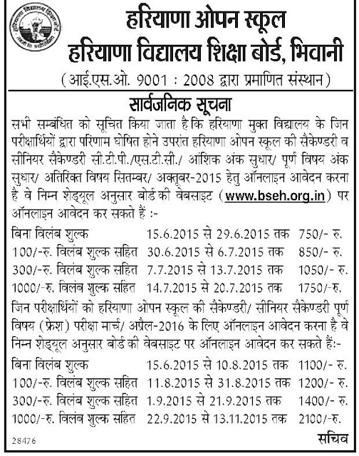 Admission starts in Haryana open school for class 10th and 12th last date for apply
