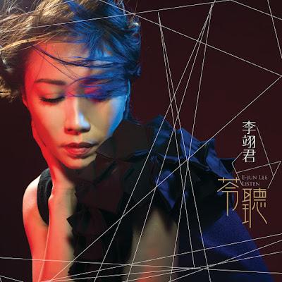 [Album] 苓聽 Ling Listen - 李翊君E-Jun Lee