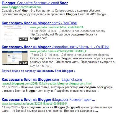 поисковая выдача по запросу - как создать блог blogger