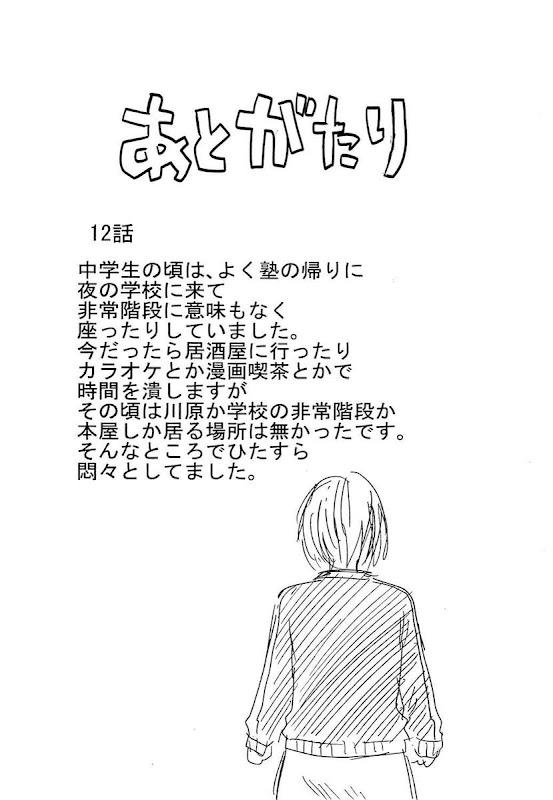 อ่านการ์ตูน Aku no Hana 12 ภาพที่ 33