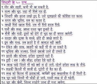 some true funny sexy desi dialogue of life