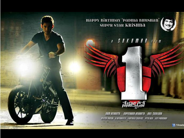 Mahesh Babu's One audio on Dec 22