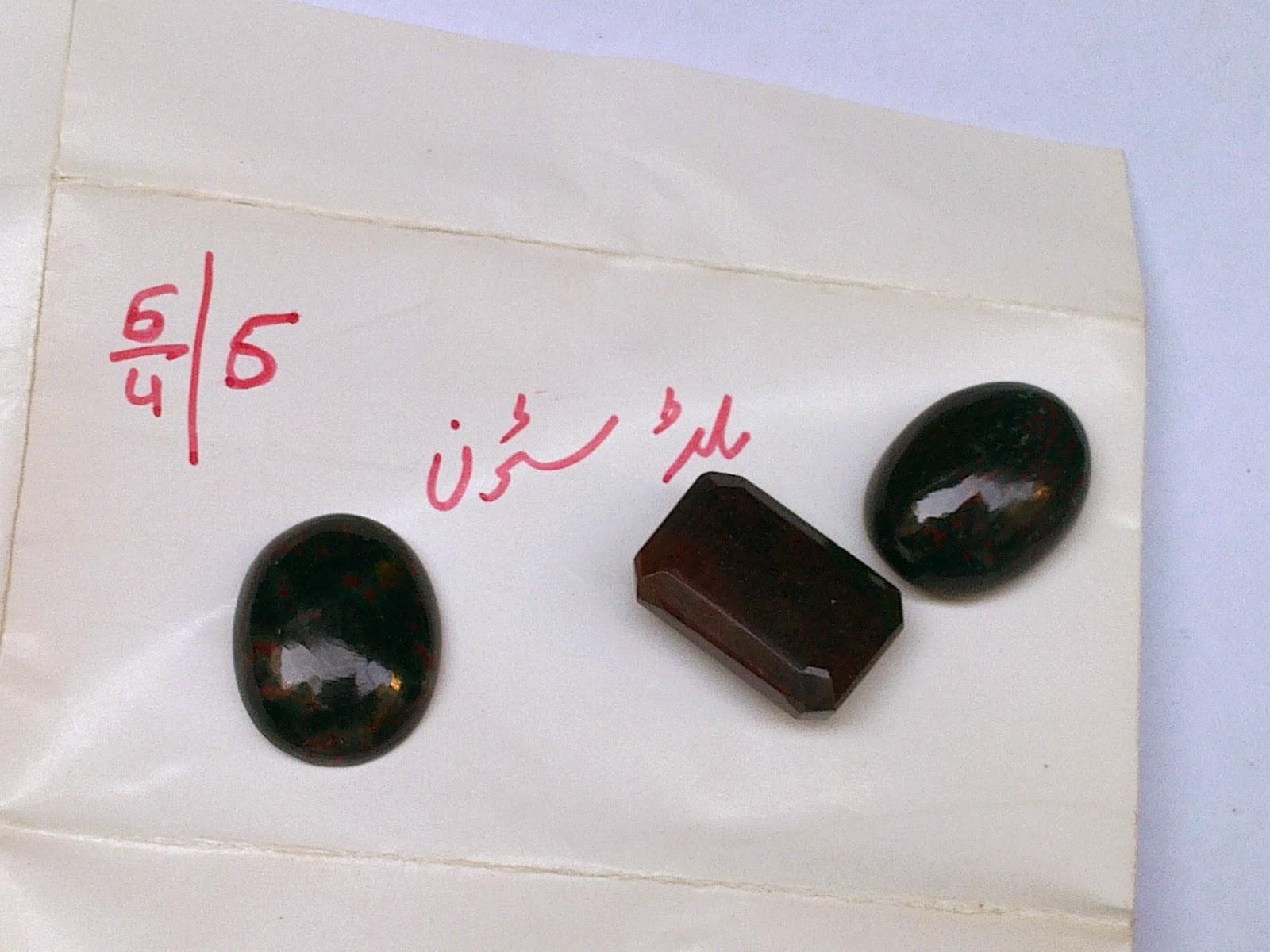 Bismillah Gems: Blood stone in lahore
