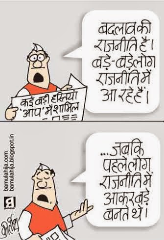 AAP party cartoon, aam aadmi party cartoon, cartoons on politics, indian political cartoon