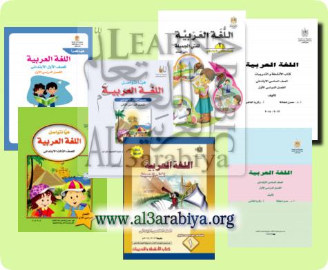 الكتب المدرسية المصرية لمادة اللغة egyptian_student_schoolall.jpg