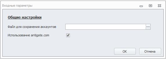 Авторегер яндекс почты - настройки