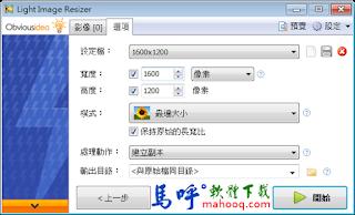 Light Image Resizer Portable 免安裝,圖片照片批次處理程式、批次轉檔工具軟體
