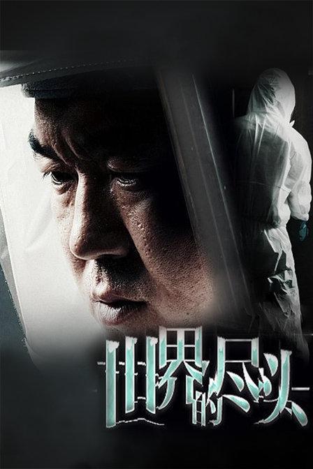 Ngày Tận Thế - The End of the World (2014)