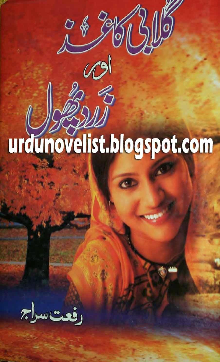 Gulabi Kagaz Zard Phool By Riffat Siraj